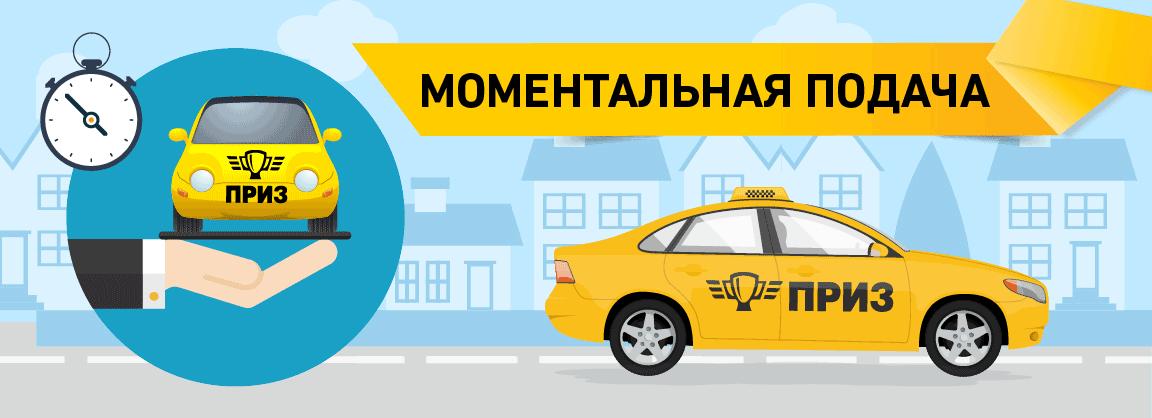 Быстрое такси