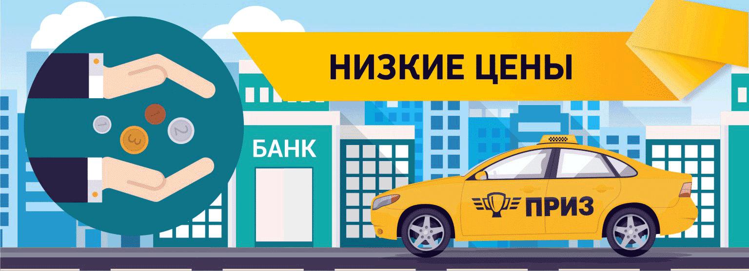 Низкие цены во такси