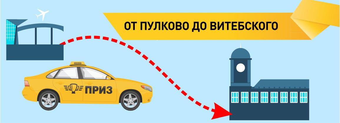 Такси Петербурга Дешево