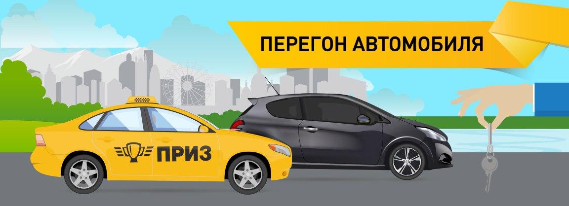 перегон авто по россии хватает последнюю
