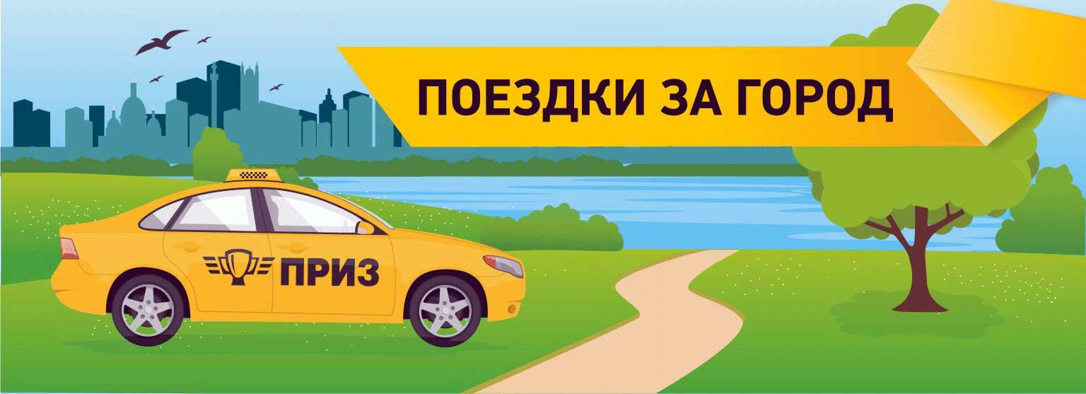 такси следовать город