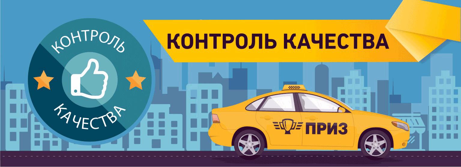 Контроль качества такси