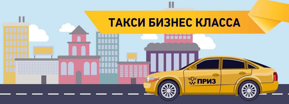 такси затея класса
