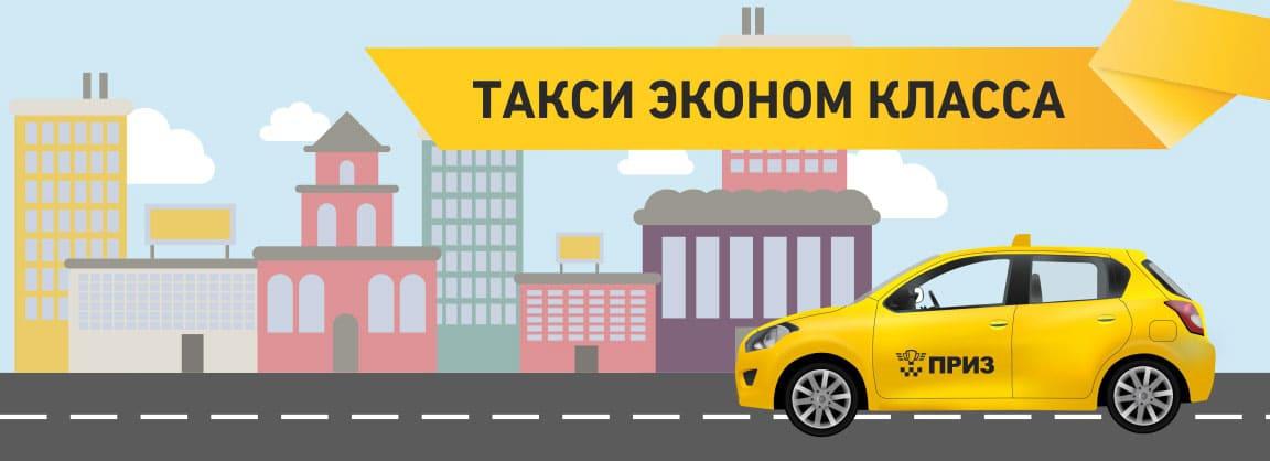 такси экономист класса