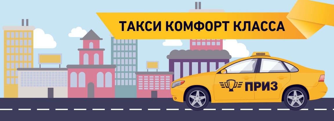 Такси удобства класса