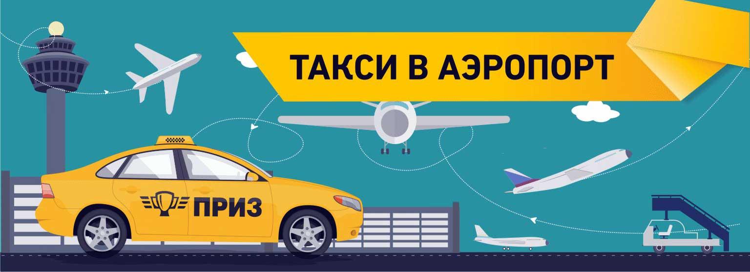 Такси во аэропорт