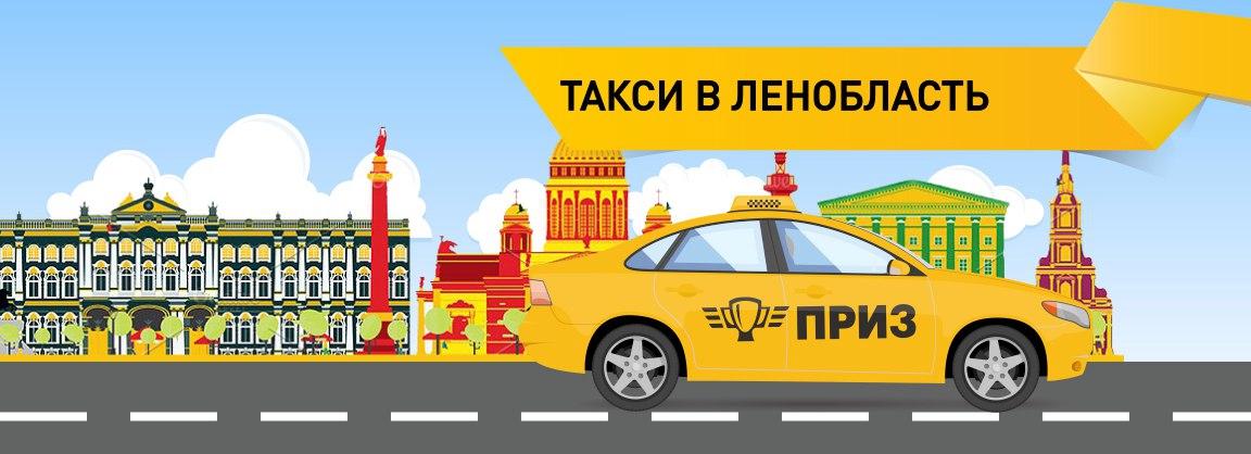 такси на Ленобласть