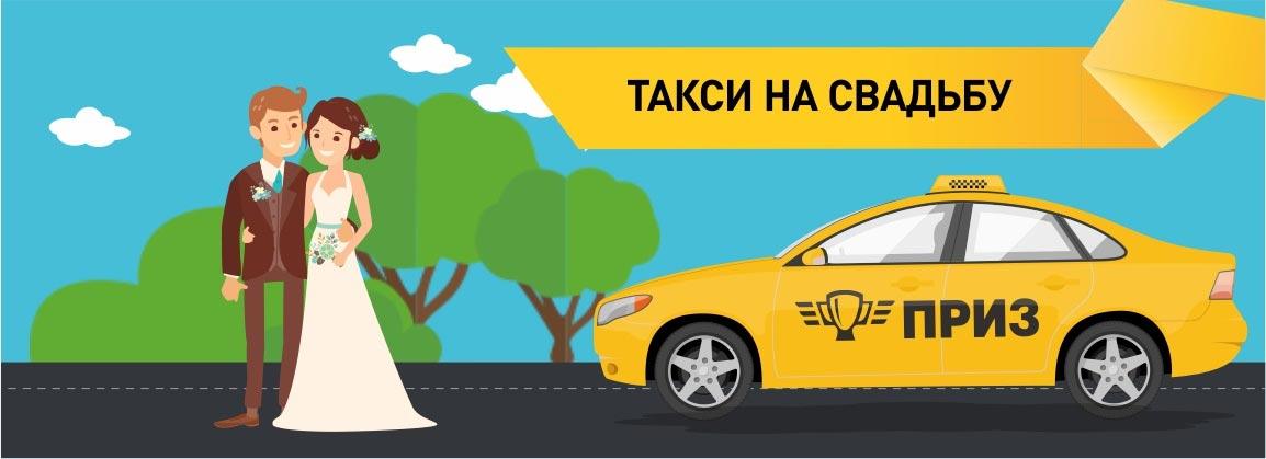 такси получи и распишись свадьбу